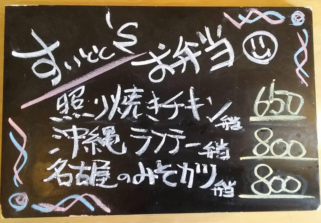 ご注文 お受け致します。 …と言う事で明日の お弁当ラインナップです!  照り焼きチキン弁当  650 沖縄ラフテー弁当  800 名古屋のみそカツ弁当  800 の三種類になっております!  ご注文28日9時までに お願い致します…m(_ _)m 【すいとと】 11:30~14:00まで お持ち帰りOK!! イートインにて店内での お食事も可能です。  TEL0276-61-3575 店内限定 『ゴーヤのペペロンチーノ』 …もオススメです♪ 【鯱家】 12:00~13:00の間に 鯱家店舗にてご注文の お客様のみ受け渡し させて頂きます。 前もってのご注文お待ち しておりますm(_ _)m TEL0276-51-5306  ご予約両店から 可能ですのでお電話 繋がらない場合は 別店舗にお手数ですが 連絡お願い致します。 インスタメッセージでも お受け致します♪ ・ ・