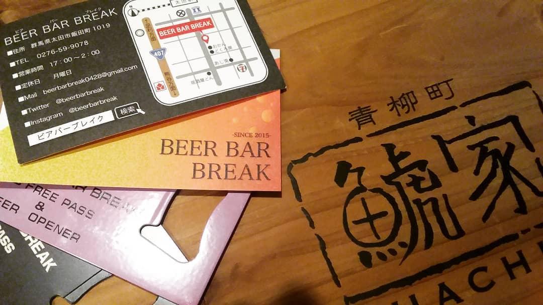 こんばんは!!  ここの所好きで 通わせて頂いてる BEER BAR BREAKさん からショップカード いただいたので ご紹介v(・∀・*)  2号店すいとともある 太田で商いされていて 美味し過ぎる クラフトビールが たくさん用意 されています!!  種類がありすぎて 迷った方は店員の方に 聞いて頂ければ親切に 案内してくれますので ご安心下さい♪  ビール好きの方は ぜひ一度足を運んで みて下さいませ!  気づいたら横で 葵も飲んでるかも 知れません(。-∀-)笑  それでは本日も よろしくお願いします ・ ・